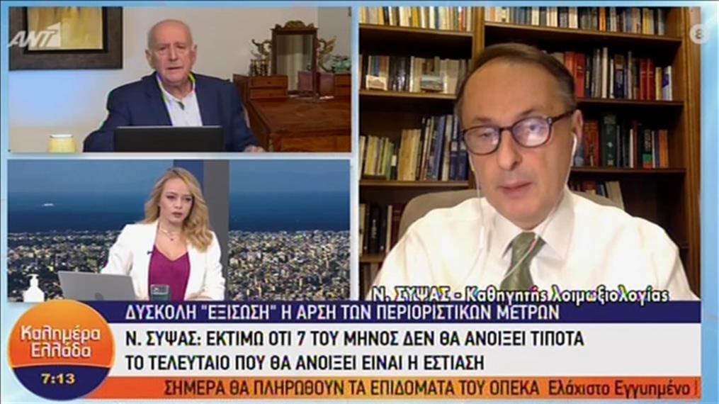 Ο Νικόλαος Σύψας στην εκπομπή «Καλημέρα Ελλάδα»