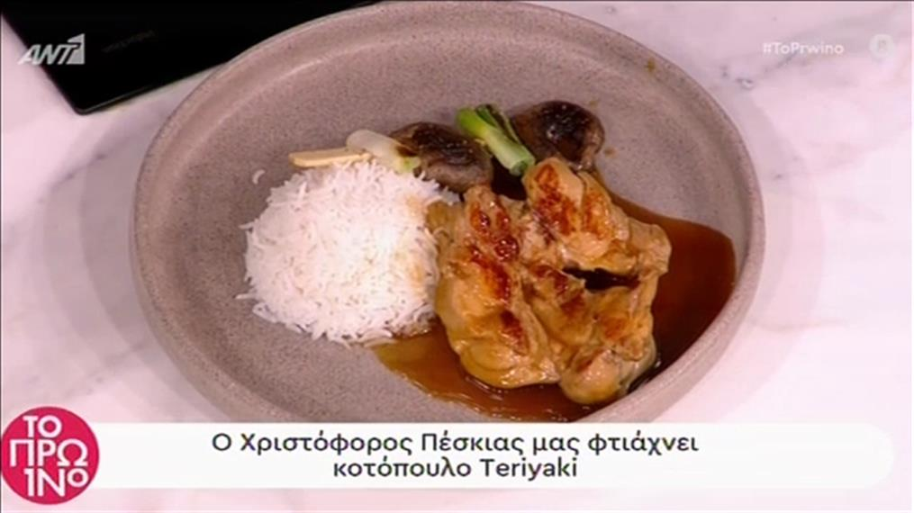 Κοτόπουλο Teriyaki από τον Χριστόφορο Πέσκια
