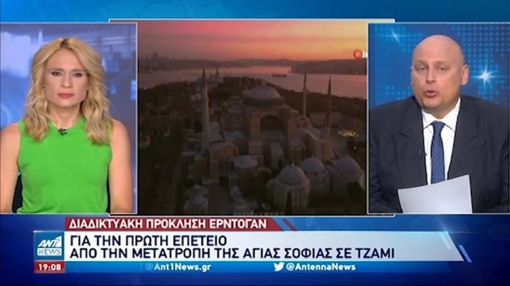Αγία Σοφία: Φιέστα Ερντογάν για την επέτειο μετατροπής της σε τζαμί