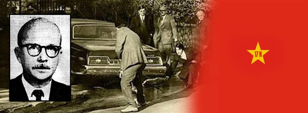 """23 Δεκεμβρίου 1975: Η πρώτη δολοφονία της """"17Ν"""""""