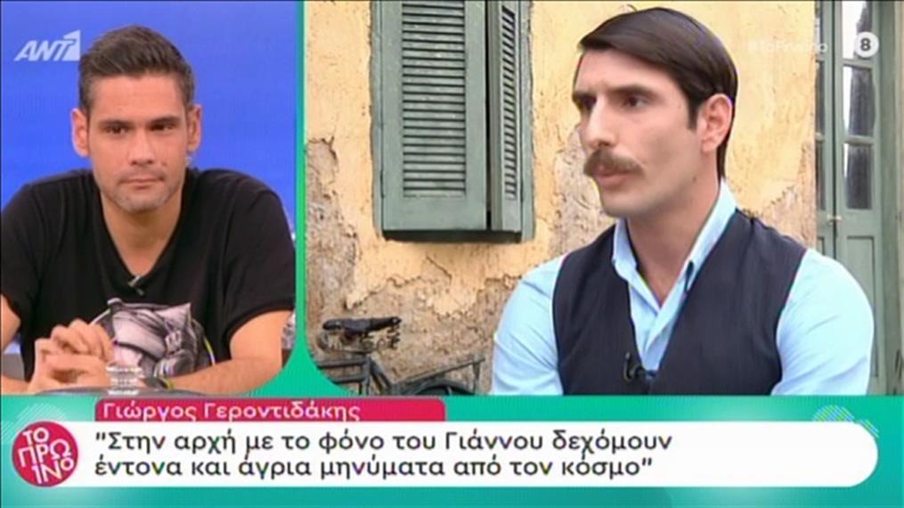 Ο Γιώργος Γεροντιδάκης στο «Πρωινό»
