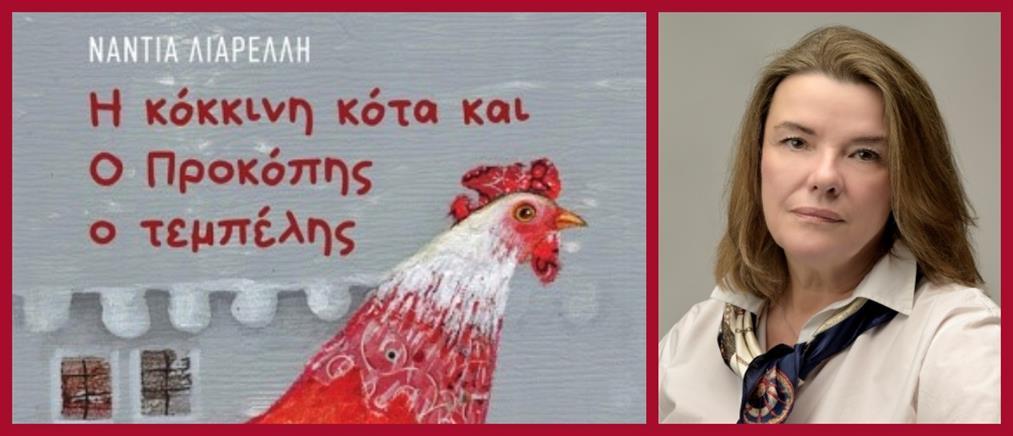 """Νάντια Λιαρέλλη: """"Η κόκκινη κότα και ο Προκόπης ο τεμπέλης"""""""