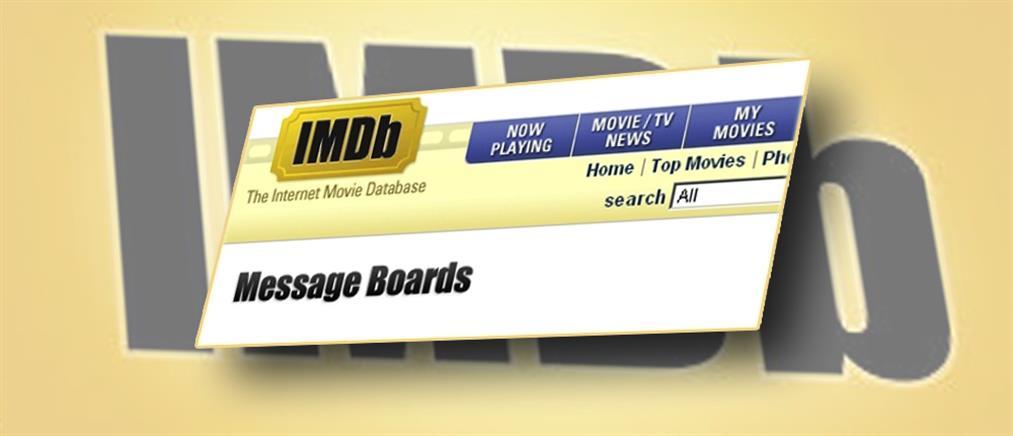 H μεγάλη αλλαγή στο IMDB