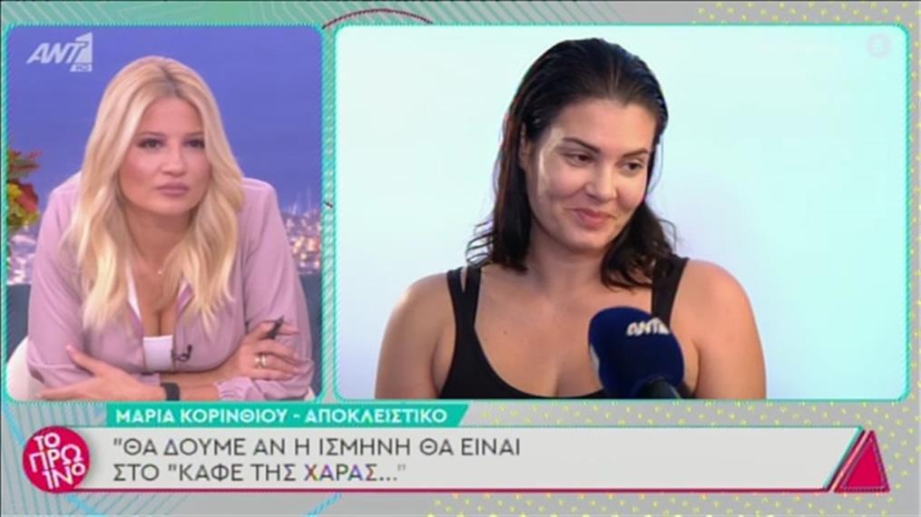 """Η Μαρία Κορινθίου για την κόρη της και το """"Καφέ της Χαράς"""""""