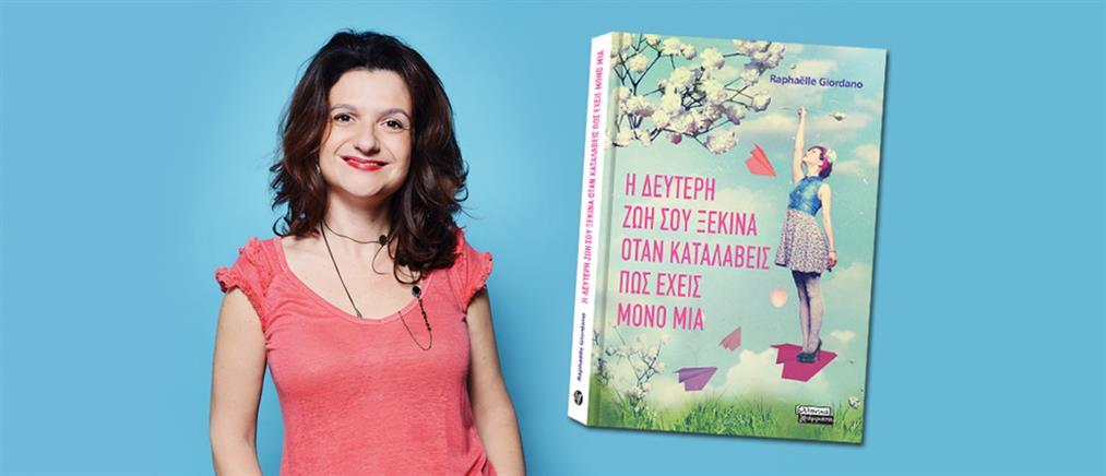 Raphaelle Giordano: Η δεύτερη ζωή σου ξεκινά όταν καταλάβεις πως έχεις μόνο μία