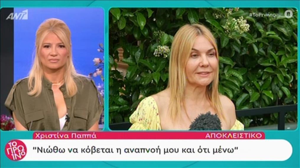 Η Χριστίνα Παππά στην εκπομπή «Το Πρωινό»
