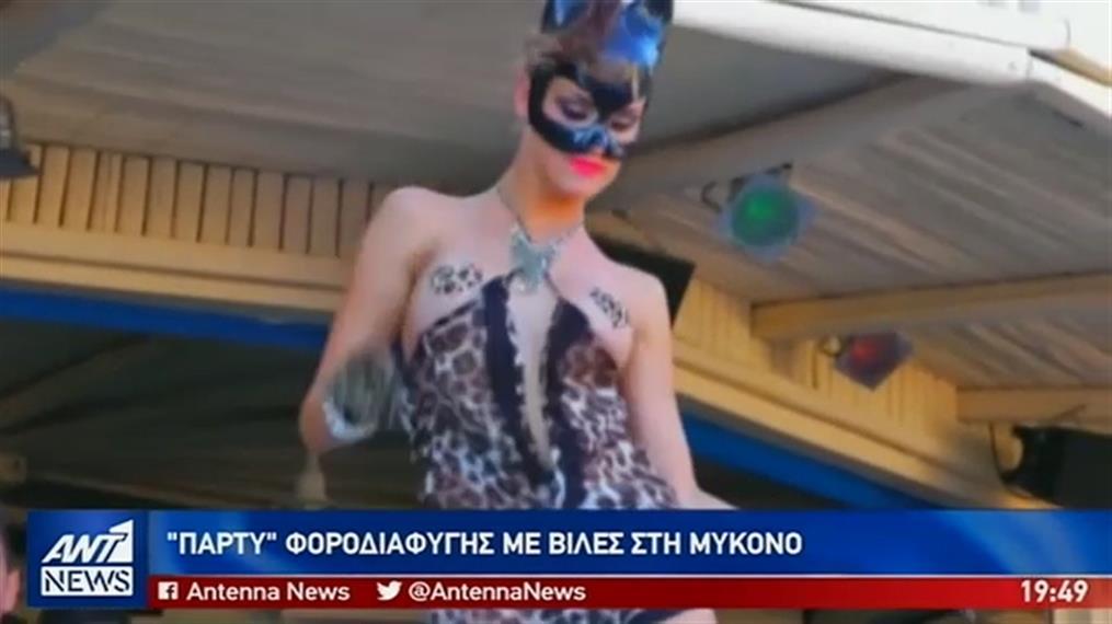 """""""Πάρτι"""" φοροδιαφυγής με τις βίλες στην Μύκονο"""