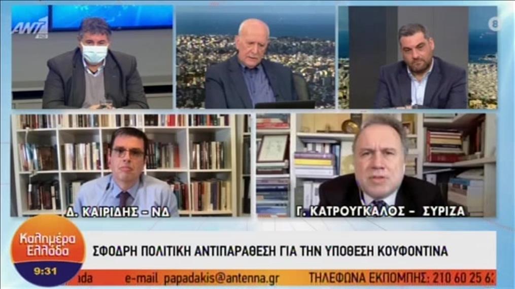 Καιρίδης - Κατρούγκαλος στην εκπομπή «Καλημέρα Ελλάδα»