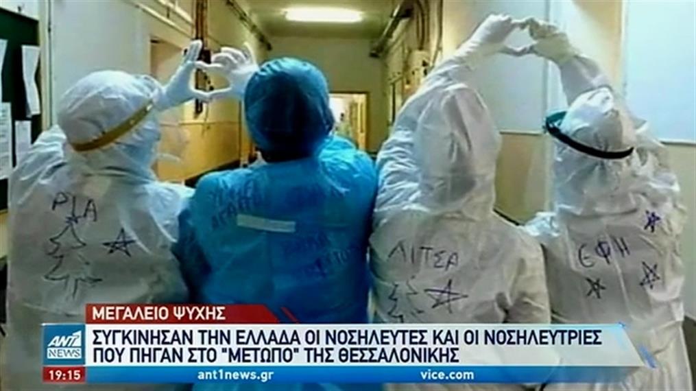 Συγκίνησαν την Ελλάδα οι εθελοντές της Θεσσαλονίκης