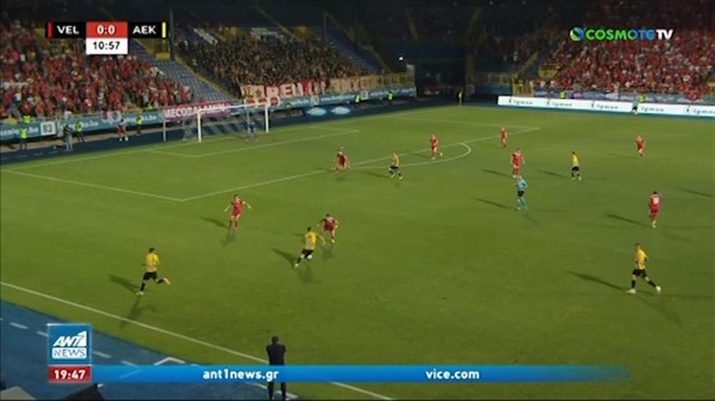 ΑΕΚ: Ποδαρικό με το… αριστερό στο Europa Conference League