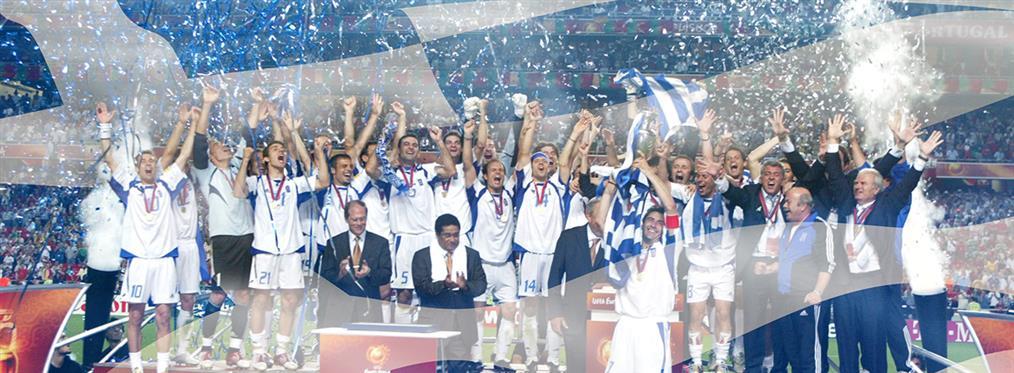 Euro 2004: 16 χρόνια από τον θρίαμβο της Λισαβόνας