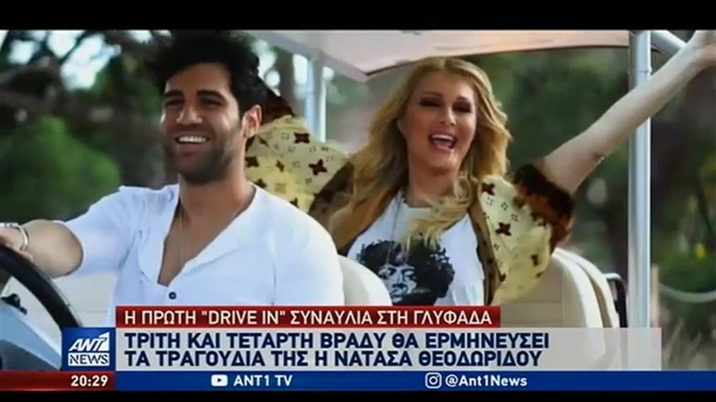 Αυλαία με Νατάσσα Θεοδωρίδου για την πρώτη drive in συναυλία