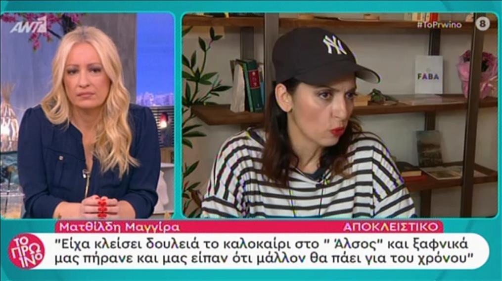 Η Ματθίλδη Μαγγίρα στην εκπομπή «Το Πρωινό»