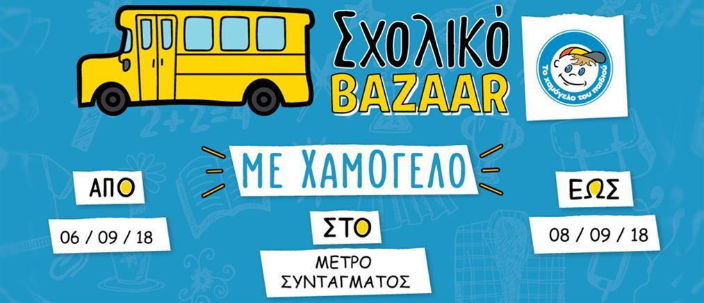 """Σχολικά bazaar από το """"Χαμόγελο του Παιδιού"""" σε όλη την Ελλάδα"""