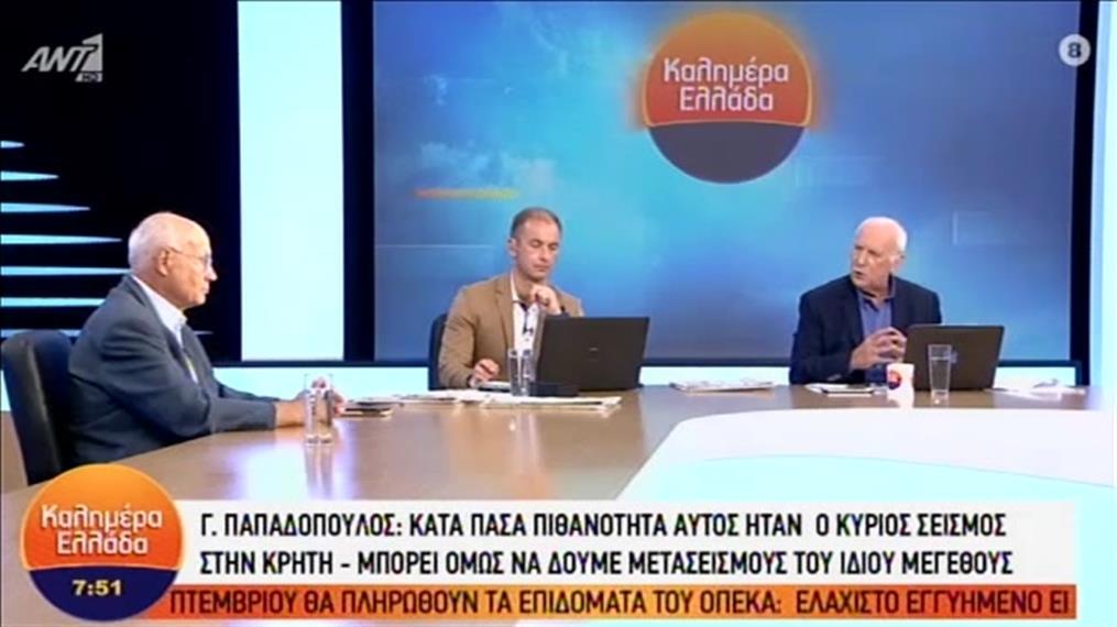 Ο Γεράσιμος Παπαδόπουλος στο «Καλημέρα Ελλάδα»