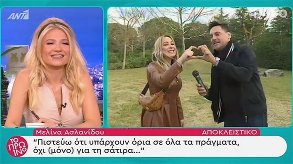 """Η Μελίνα Ασλανίδου στο """"Πρωινό"""""""