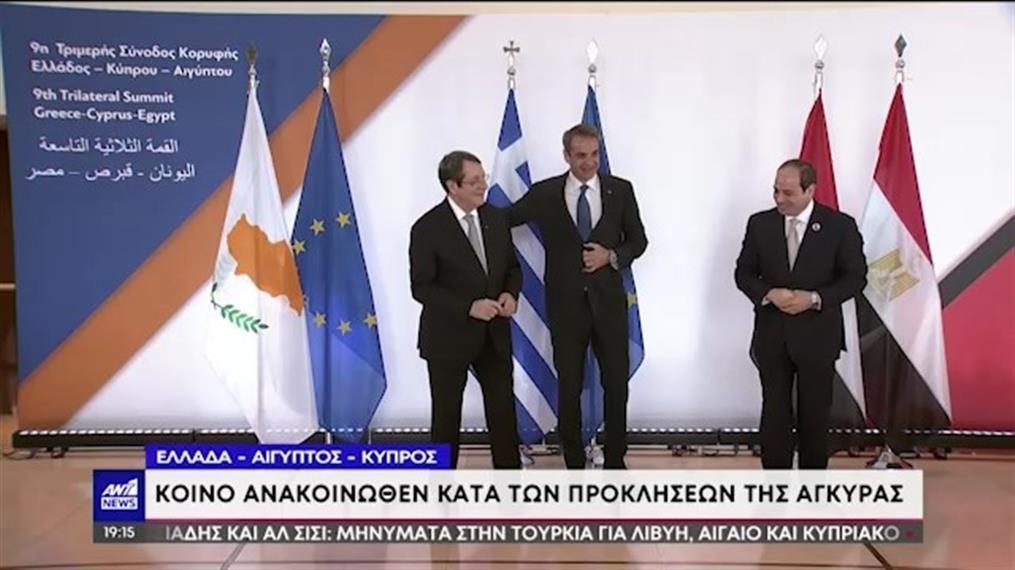 Τριμερής Ελλάδα – Αιγύπτου – Κύπρου: Κοινό ανακοινωθέν για τις προκλήσεις της Τουρκίας