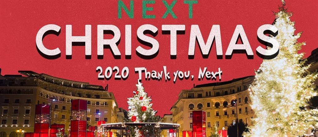 """Next Christmas"": Το εορταστικό μήνυμα ελπίδας από τη Θεσσαλονίκη (βίντεο)"