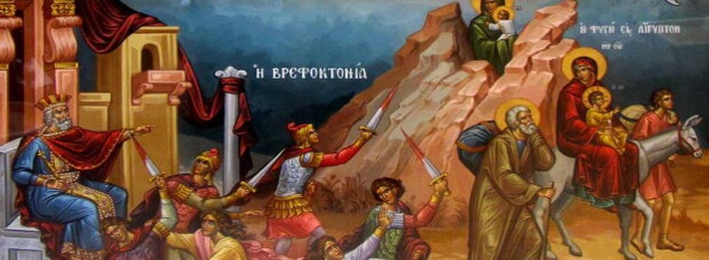 Η Σφαγή των Νηπίων από τον Ηρώδη