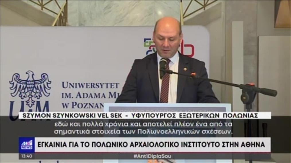 Εγκαίνια για το πολωνικό αρχαιολογικό ινστιτούτο στην Αθήνα