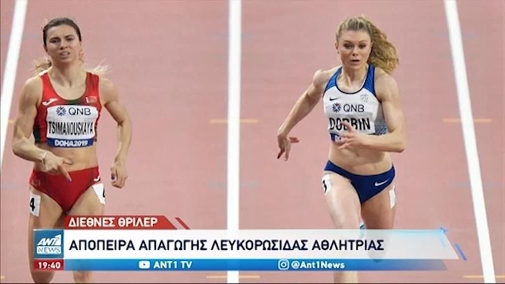 Θρίλερ με την απόπειρα απαγωγής Λευκορωσίδας αθλήτριας