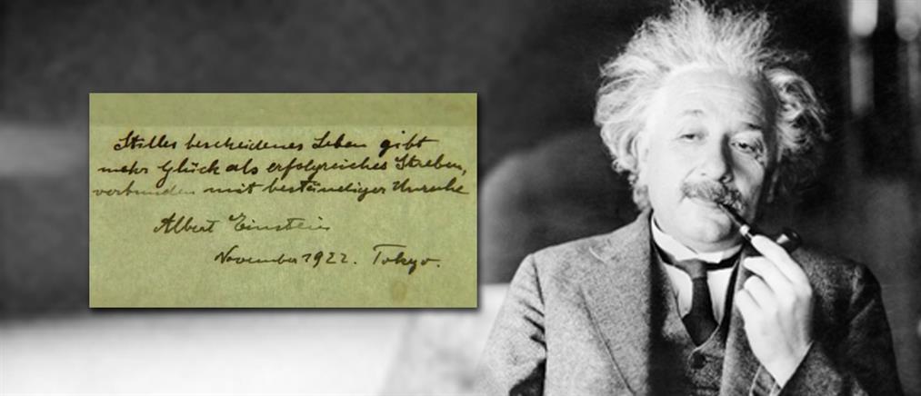Φιλοδώρημα του Αϊνστάιν δημοπρατήθηκε για μια… περιουσία (βίντεο)