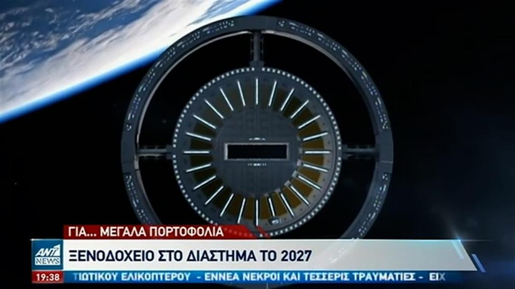 Ετοιμάζεται ξενοδοχείο στο Διάστημα!