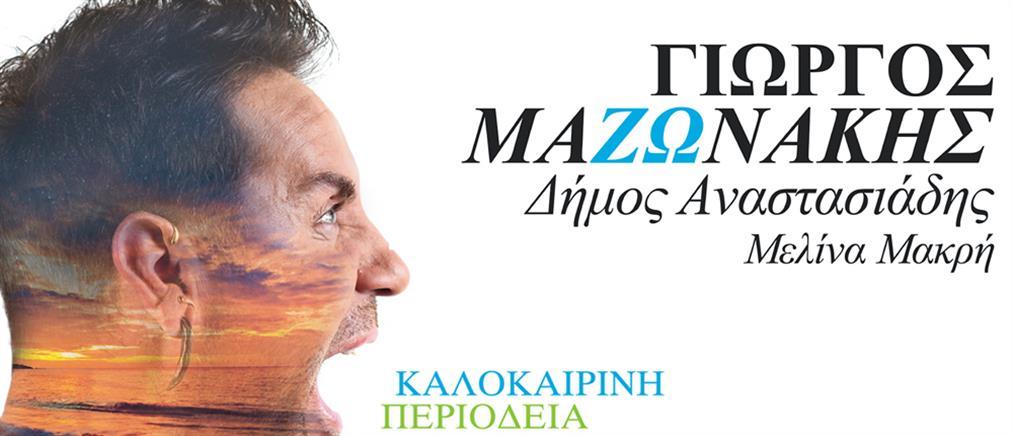 """Γιώργος Μαζωνάκης: """"τελευταίες"""" συναυλίες σε Αθήνα και Θεσσαλονίκη"""