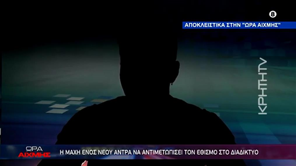 Κρήτη: Σκεφτόταν να αυτοκτονήσει, από τον εθισμό του στο Διαδίκτυο