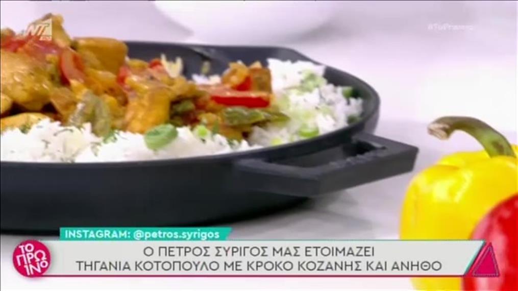 Συνταγή: Τηγανιά κοτόπουλο με κρόκο κοζάνης από τον Πέτρο Συρίγο