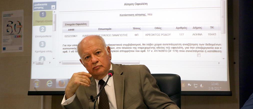 Πρεμιέρα για την ηλεκτρονική πλατφόρμα για τον εξωδικαστικό μηχανισμό