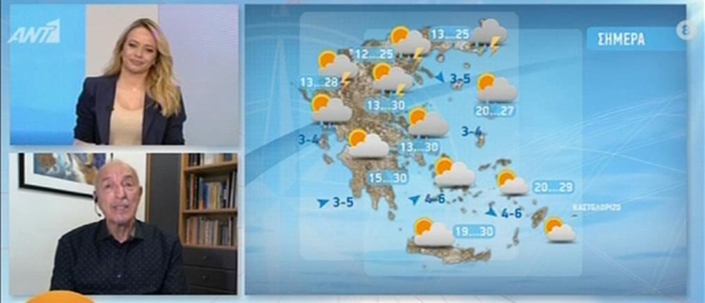 Καιρός - Τάσος Αρνιακός: Καταιγίδες και χαλαζόπτωση την Τρίτη (βίντεο)