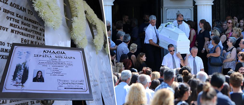"""Με σπαραγμό και οδύνη το """"τελευταίο αντίo"""" στην άτυχη Σεράινα"""