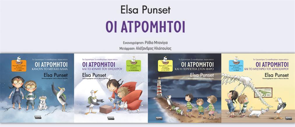 Elsa Punset: Oι Ατρόμητοι