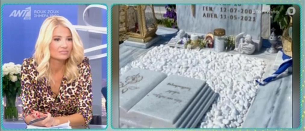 """""""Το Πρωινό"""" - Δολοφονία Καρολάιν: Η μητέρα της έσπασε την επιγραφή από τον τάφο (βίντεο)"""