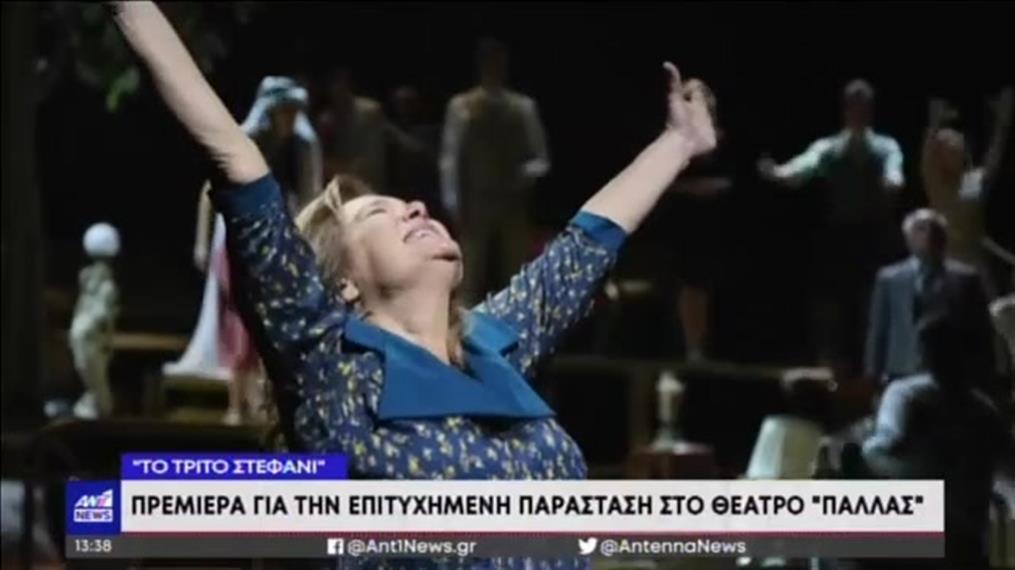 «Τρίτο Στεφάνι»: επίσημη πρεμιέρα στο Θέατρο Παλλάς
