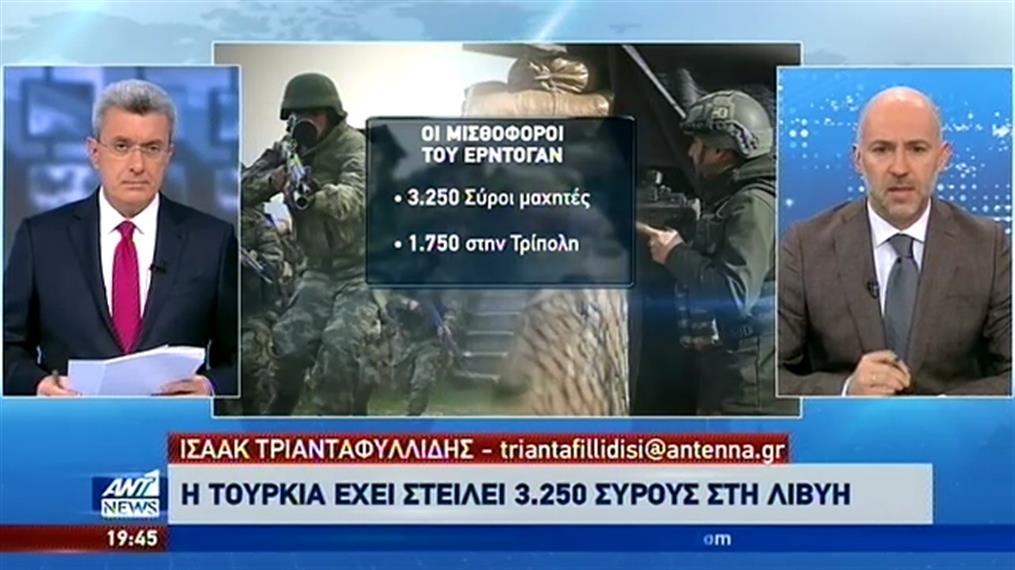 Αποκάλυψη: Η Τουρκία στέλνει 3.250 μισθοφόρους στον εμφύλιο της Λιβύης