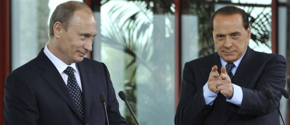 Μπερλουσκόνι: Ο Πούτιν ήθελε να με κάνει υπουργό Οικονομικών της Ρωσίας