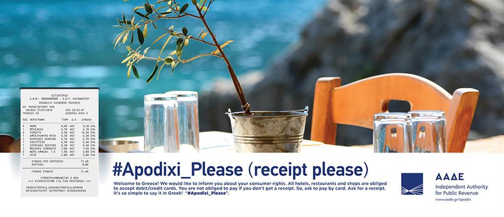 """""""Apοdixi please"""": εκστρατεία ενημέρωσης των τουριστών από την ΑΑΔΕ"""