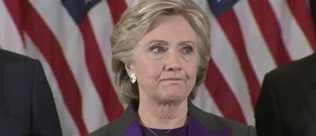 Εμφανώς απογοητευμένη η Χίλαρι Κλίντον αναγνώρισε την νίκη του Τραμπ (Βίντεο)