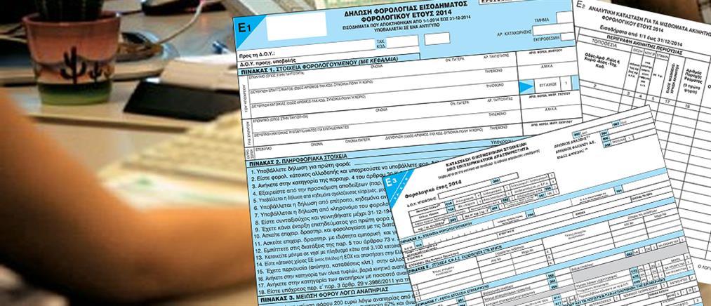 Παράταση για τις φορολογικές δηλώσεις νομικών προσώπων