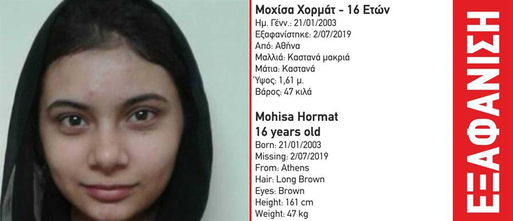 Συναγερμός για την εξαφάνιση ανήλικης στην Αθήνα