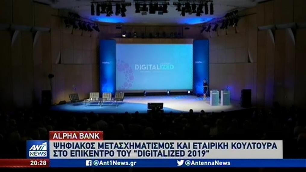"""Alpha Bank: Ο ψηφιακός μετασχηματισμός στο επίκεντρο του """"Digitalized 2019"""""""