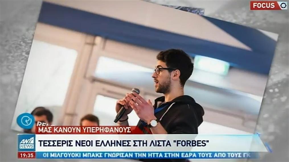 """Τέσσερις νέοι Έλληνες στη λίστα """"Forbes"""""""