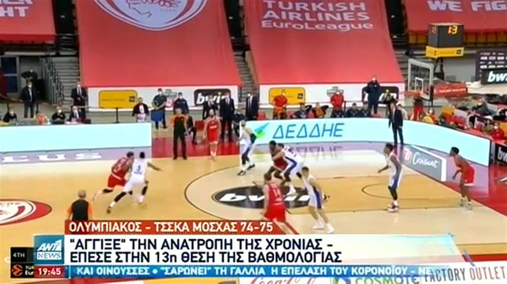 Euroleague: ήττα του Ολυμπιακού από την ΤΣΣΚΑ