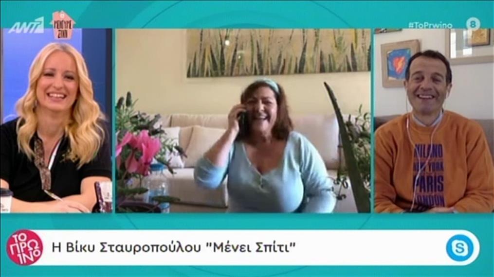 Η Βίκυ Σταυροπούλου στην εκπομπή «Το Πρωινό»