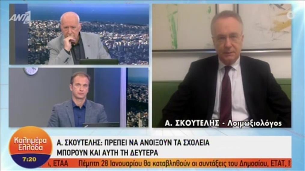 """Ο Αθανάσιος Σκουτέλης στην εκπομπή """"Καλημέρα Ελλάδα"""""""