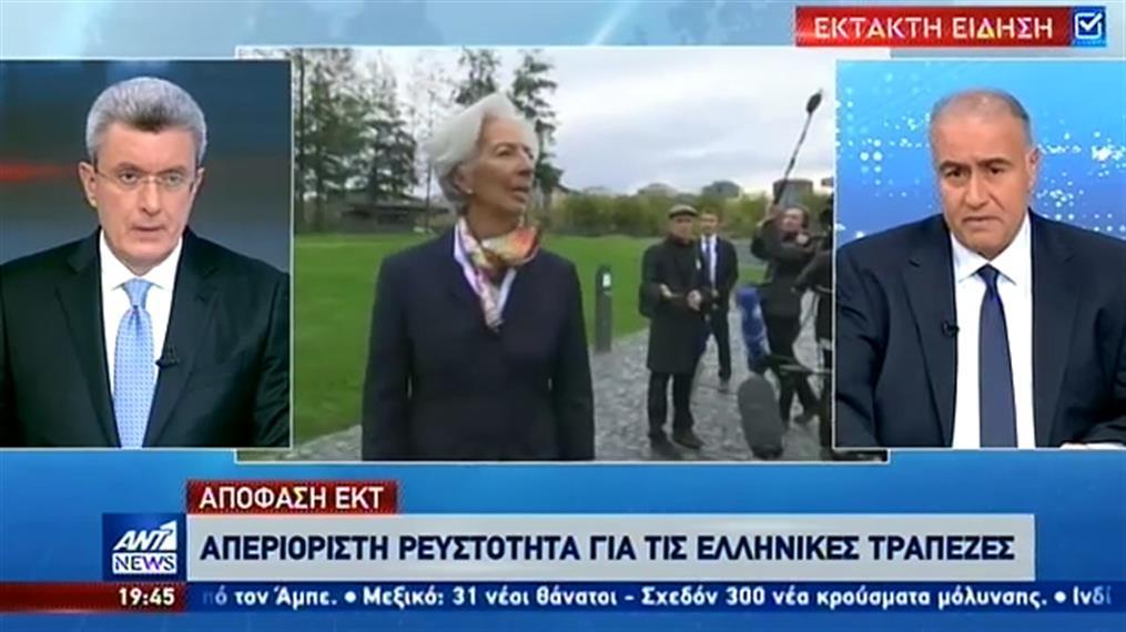 H ΕΚΤ παρέχει απεριόριστη ρευστότητα στην Ελλάδα
