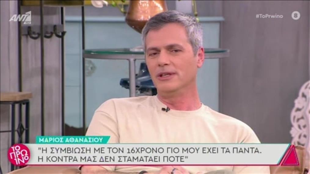 Ο Μάριος Αθανασίου στην εκπομπή «Το Πρωινό»