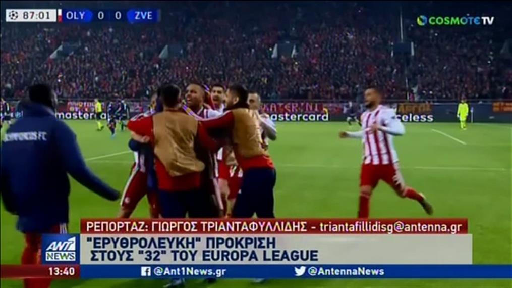 Συνεχίζει στο Europa League ο Ολυμπιακός